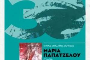 Ο εικαστικός κόσμος της Μαρίας Παπατζέλου στη «Ζώγια»
