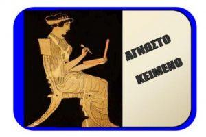«Αρχαία Ελληνικά - Άγνωστο Κείμενο, Δημοσθένης Β΄ Κατά Φίλιππον (1-3)» δωρεάν βοήθημα, Εκδόσεις Τσιάρα