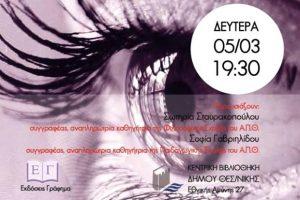 Παρουσίαση του βιβλίου: «Η αληθινή ζωή ενός γυναικωνίτη» στη Δημοτική Βιβλιοθήκη Θεσσαλονίκης