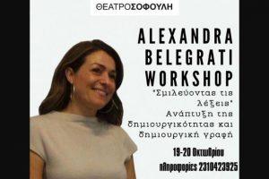 «Σμιλεύοντας τις λέξεις» - Εργαστήριο δημιουργικής γραφής στη Θεσσαλονίκη από την Αλεξάνδρα Μπελεγράτη