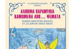 Παρουσίαση του βιβλίου των μαθητών του 23ου Δημ. Σχολείου Νίκαιας, «Αληθινά παραμύθια καμωμένα από... ψέματα»