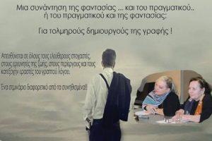 Σεμινάρια εκφραστικής γραφής με την Αλκυόνη Παπαδάκη και τη Βίκυ Τσιανίκα