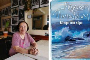 Η Αλκυόνη Παπαδάκη υπογράφει στον ΙΑΝΟ το νέο της βιβλίο «Κόντρα στο Κύμα»