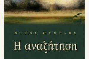«Η αναζήτηση» του Νίκου Θέμελη. Γράφει η Κατερίνα Φωτιάδου