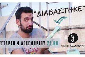 Διαβάστηκε: Ο Ανδρέας Πασπάτης στο Θέατρο Σοφούλη για μία μόνο βραδιά
