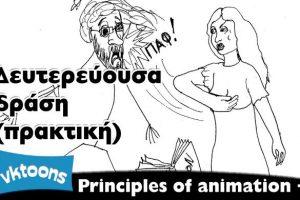 Animated παραδείγματα για την αρχή των δευτερευουσών δράσεων