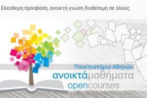 Δράση «Ανοικτά Ακαδημαϊκά Μαθήματα» από το ΕΚΠΑ - Ελεύθερη πρόσβαση στο εκπαιδευτικό υλικό των μαθημάτων