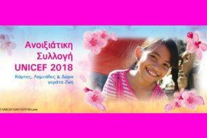 Ανοιξιάτικη Συλλογή UNICEF 2018 - Κάρτες, Λαμπάδες & Δώρα γεμάτα Ζωή