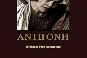 «Σοφοκλέους Αντιγόνη», πρωτότυπο κείμενο. Δωρεάν e-book, Εκδόσεις schooltime.gr