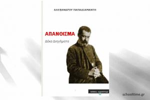 «Αλέξανδρου Παπαδιαμάντη Απάνθισμα/Δέκα διηγήματα», δωρεάν διάθεση, Εκδόσεις schooltime.gr