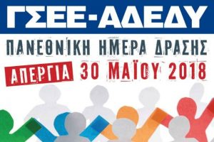 24ωρη Πανελλαδική Απεργία ΑΔΕΔΥ και ΓΣΕΕ  – Τετάρτη 30 Μαΐου