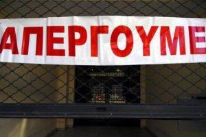 Απεργεί σήμερα το Δημόσιο - 24ωρη Απεργία της ΑΔΕΔΥ