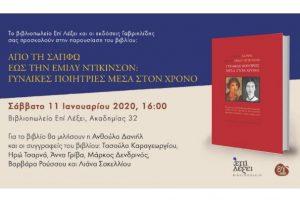 Παρουσίαση του βιβλίου «Από τη Σαπφώ έως την Έμιλυ Ντίκινσον: Γυναίκες ποιήτριες μέσα στον χρόνο», Εκδόσεις Γαβριηλίδης