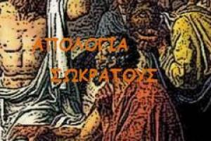 «Απολογία Σωκράτους», Πλάτων, δωρεάν e-book με ελεύθερη διανομή