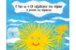 Νέο παιδαγωγικό βιβλίο-cd από τη Σταυρούλα Αποστολίδου «O Λας κι η Ελ ταξιδεύουν στο Σύμπαν»