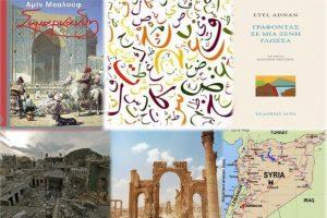 Εκδήλωση για τον αραβικό πολιτισμό στη βιβλιοθήκη Χαριλάου