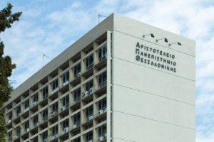 Τρία ελληνικά Πανεπιστήμια στις ομάδες των πρώτων «Ευρωπαϊκών Πανεπιστημίων»