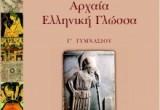 Αρχαία ελληνική γλώσσα Γ' Γυμνασίου: Κριτήριο Αξιολόγησης (ενότητες 8-9)