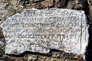Διαμαρτυρία Αναπληρωτών Φιλολόγων για τα Αρχαία Ελληνικά