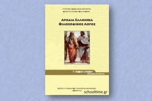 Πανελλαδικές 2017 – Οι απαντήσεις στα θέματα των Αρχαίων Ελληνικών