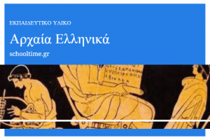 Διαγώνισμα Αρχαίων Ελληνικών Β' Λυκείου: Διδαγμένο κείμενο (Λυσία, Υπέρ Μαντιθέου, 1-3)