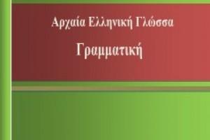 Επίθετα Γ΄κλίσης (Ημιφωνόληκτα–Ενρινόληκτα & Υγρόληκτα): Γραμματική της αρχαίας ελληνικής γλώσσας