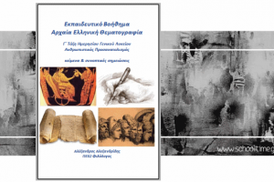 «Αρχαία Ελληνική Θεματογραφία Α.Π. Γ΄ Λυκείου» του Αλέξανδρου Γ. Αλεξανδρίδη, Δωρεάν Εκπαιδευτικό Βοήθημα