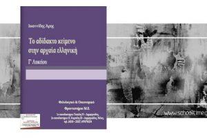 «Το αδίδακτο κείμενο στην αρχαία ελληνική: Γ' Λυκείου», Άρης Ιωαννίδης. Δωρεάν βοήθημα