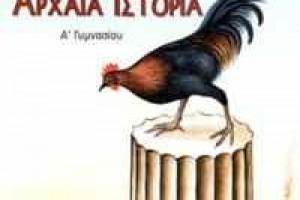 Ιστορία Α' Γυμνασίου, Αρχαία Ιστορία, Βιβλίο του Εκπαιδευτικού