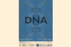 «Αρχαίο DNA. Παράθυρο στο παρελθόν και το μέλλον»  περιοδική έκθεση στο Αρχ. Μουσείο Θεσσαλονίκης