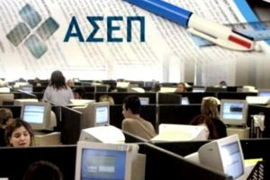 ΑΣΕΠ - 21.020 αιτήσεις υποβλήθηκαν συνολικά για 257 θέσεις σε φορείς του Υπουργείου Υγείας και στο Αρεταίειο Νοσοκομείο