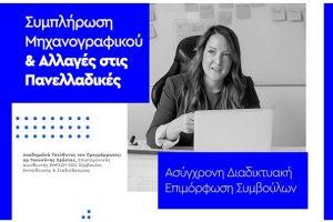 Ασύγχρονη Διαδικτυακή Επιμόρφωση Συμβούλων - Συμπλήρωση Μηχανογραφικού & Αλλαγές στις Πανελλαδικές