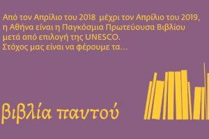Η Αθήνα Παγκόσμια Πρωτεύουσα Βιβλίου 2018 - Οι εκδηλώσεις Απριλίου-Ιουλίου