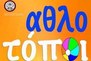 «Αθλοτόποι» το ΑΠΘ για τρίτη χρονιά στα δημοτικά σχολεία της πόλης