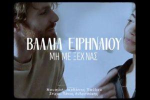 Η Βάλλια Ειρηναίου επιστρέφει με ένα εξαιρετικό τραγούδι - «Μη με ξεχνάς»