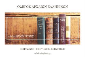 «Αρχαία Ελληνικά Γ΄λυκείου – Φιλοσοφικός λόγος, 3η εν. (Κριτήριο αξιολόγησης)» του Γιώργου Μέρκατα