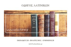 «Συντακτικό Λατινικών - Η έκφραση της απαγόρευσης στα λατινικά» του Άρη Ιωαννίδη
