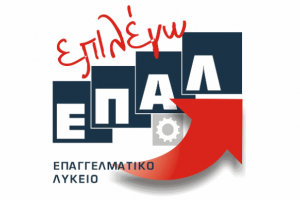 Διημερίδα στο πλαίσιο του προγράμματος «Μια Νέα Αρχή στα ΕΠΑ.Λ.- Υποστήριξη Σχολικών Μονάδων ΕΠΑ.Λ.»