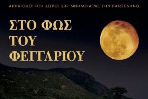 Αυγουστιάτικη Πανσέληνος 2020 - Οι εκδηλώσεις σε αρχαιολογικούς χώρους και μουσεία