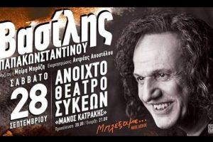Βασίλης Παπακωνσταντίνου - Μπλέξαμε  | Σάββατο 28 Σεπτεμβρίου στο Ανοιχτό Θέατρο Συκεών