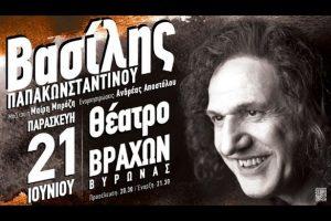 Ο Βασίλης Παπακωνσταντίνου την Παρασκευή 21 Ιουνίου στο Θέατρο Βράχων «Μελίνα Μερκούρη» - Βύρωνας