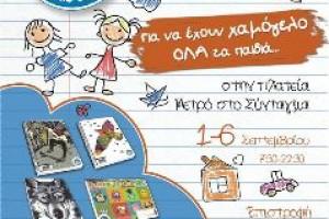 Σχολικά Bazaars από το «Χαμόγελο του Παιδιού»