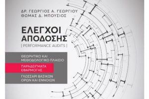 Παρουσίαση του βιβλίου «Έλεγχοι απόδοσης» των Γεώργιου Γεωργίου και Θωμά Μπούσιου