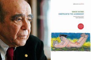 Παρουσίαση του βιβλίου «Ημερολόγιο της Αλοννήσου» του Θανάση Βαλτινού στη Δημοτική Βιβλιοθήκη Θεσσαλονίκης