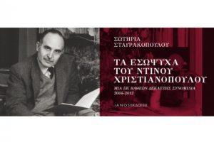 Παρουσίαση του βιβλίου της Σωτηρίας Σταυρακοπούλου, «Τα εσώψυχα του Ντίνου Χριστιανόπουλου» στον ΙΑΝΟ
