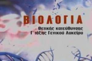 Βιολογία Κατεύθυνσης Γ' Λυκείου: Διαγώνισμα επανάληψης 2