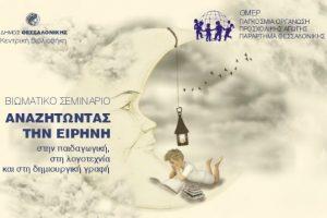 Σεμινάριο: «Αναζητώντας την ειρήνη στην παιδαγωγική, στη λογοτεχνία και στη δημιουργική γραφή» στην Κ.Δ. Βιβλιοθήκη Θεσ/νίκης