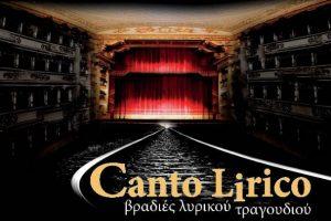 «Canto Lirico» 5 θεματικοί μήνες με σημαντικούς καλλιτέχνες της λυρικής μας σκηνής