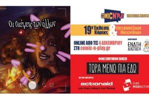 Παρατείνεται για 2 μήνες η online Έκθεση Κόμικς και Επιτραπέζιων Παιχνιδιών του Comic Ν' Play