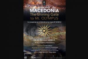 Παγκόσμια πρώτη προβολή του ντοκιμαντέρ «Μακεδονία, η λαμπερή πύλη του Ολύμπου» στο θέατρο ΟΛΥΜΠΙΟΝ στη Θεσσαλονίκη